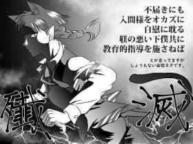 Iruma-kun No Sentakubutsu Jijou