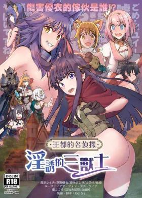 【台灣FF36】《王都的名偵探 淫誘的三獸士》