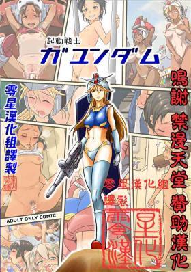 Kidou Senshi Gundamnen Rankou Senki