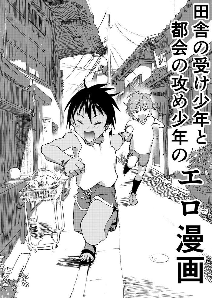 Inaka no Uke Shounen to Tokai no Seme Shounen no Ero Manga