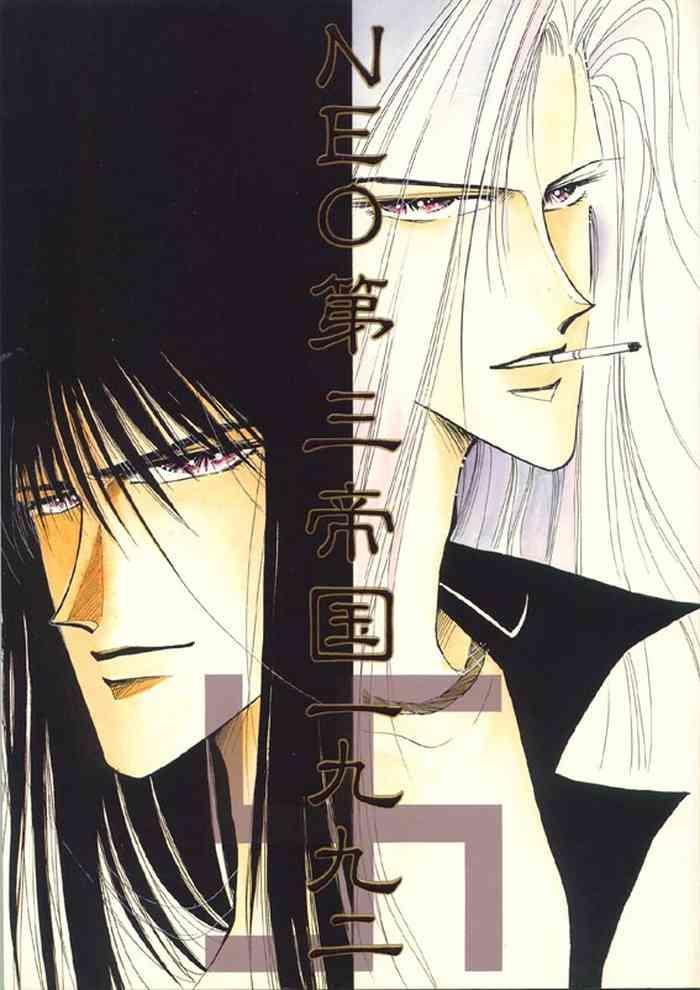 NEO Daisanteikoku 1992