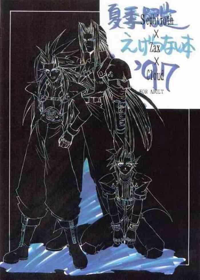 Kaki Gentei Egetsunai Bon '97