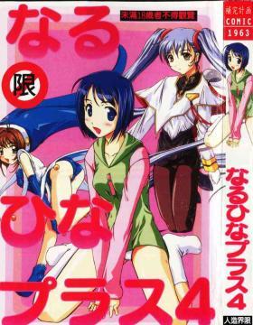 Naru Hina Plus 4