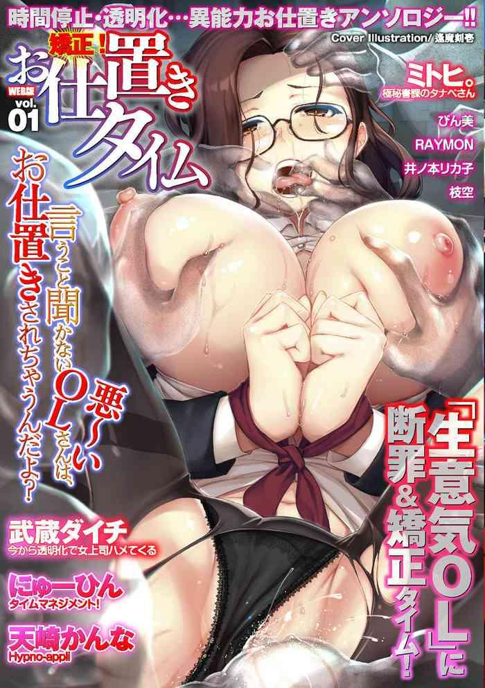 Kyousei! Oshioki Time Vol. 01