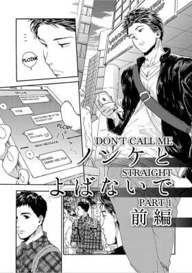 Nonke To Yobanaide Zenpen | Don't Call Me Straight