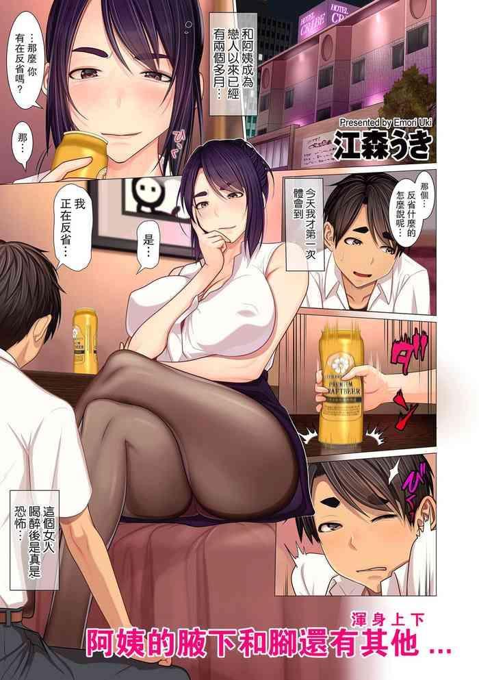 Oba-chan no waki to ashi to etc...
