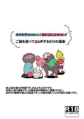 タメキチとヨシコシがご飯を食べてエッチするだけの漫画