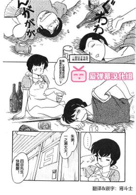 Yume ka utsutsu ka | Dream Date