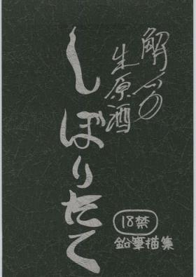 Haibara Sake Shiboritate