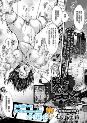 Zangokugai Zero Banchi ch.1-3