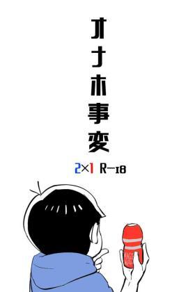 Onaho Jihen