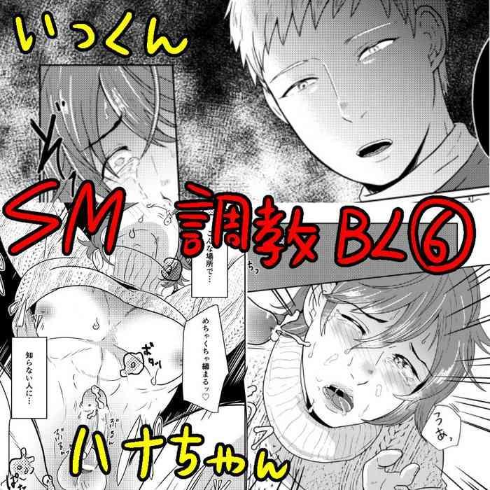 SM調教漫画⑥モブ3P+予定