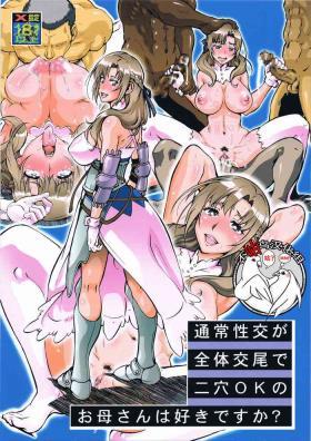 Tsuujou Seikou ga Zentai Koubi de ni Ana OK no Okaasan wa suki desu ka?