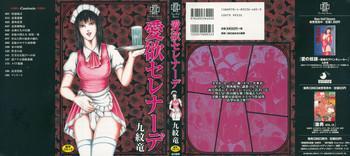 Aiyoku Serenade