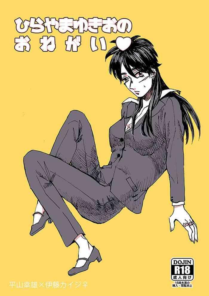 Hiraniyokai Manga
