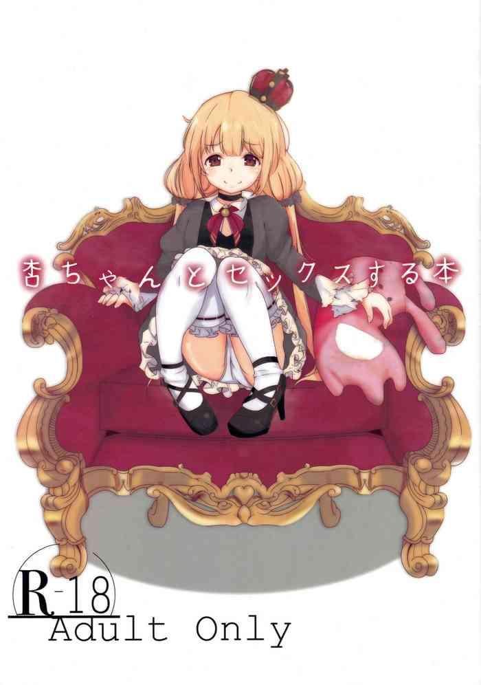 Anzu-chan to Sex Suru Hon