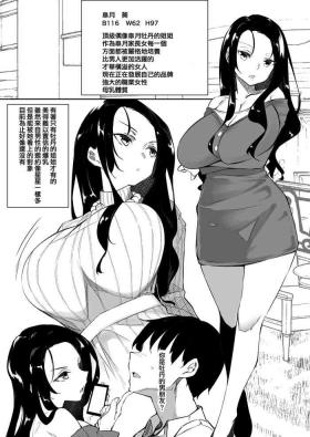 Milk Mamire Aoi-san