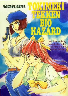 Piyoko no Pi Zoukan 3 TOKIMEKI TEKKEN BIO HAZARD