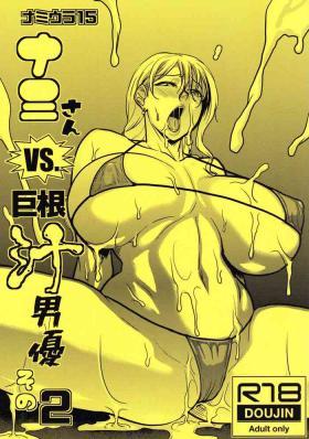 Gay Medic Nami Ura 15 Nami-san VS Kyokon Shiru Danyuu Sono 2 - One piece Submission