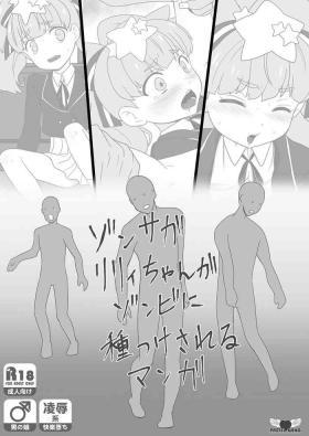 Zonsagariryi-chan ga zonbi ni tane tsuke sa reru manga