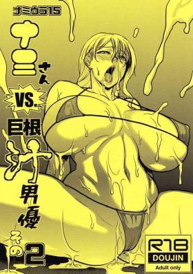 Nami Ura 15 Nami-san VS Kyokon Shiru Danyuu Sono 2