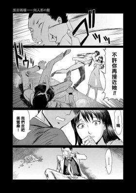 Niku Ningyou no Yakata