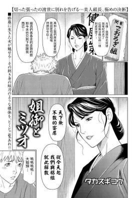 姐御とミツオ中文翻譯