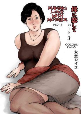 Haha ni Koishite Remake Ban 3 | Making Love with Mother 3