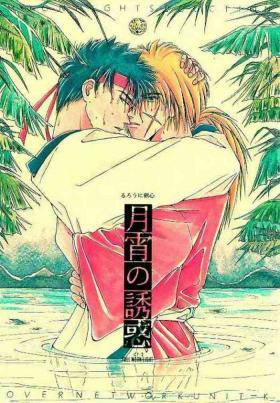 Tsukiyoi No Yuuwaku ACT 2 FULL MOON NIGHT