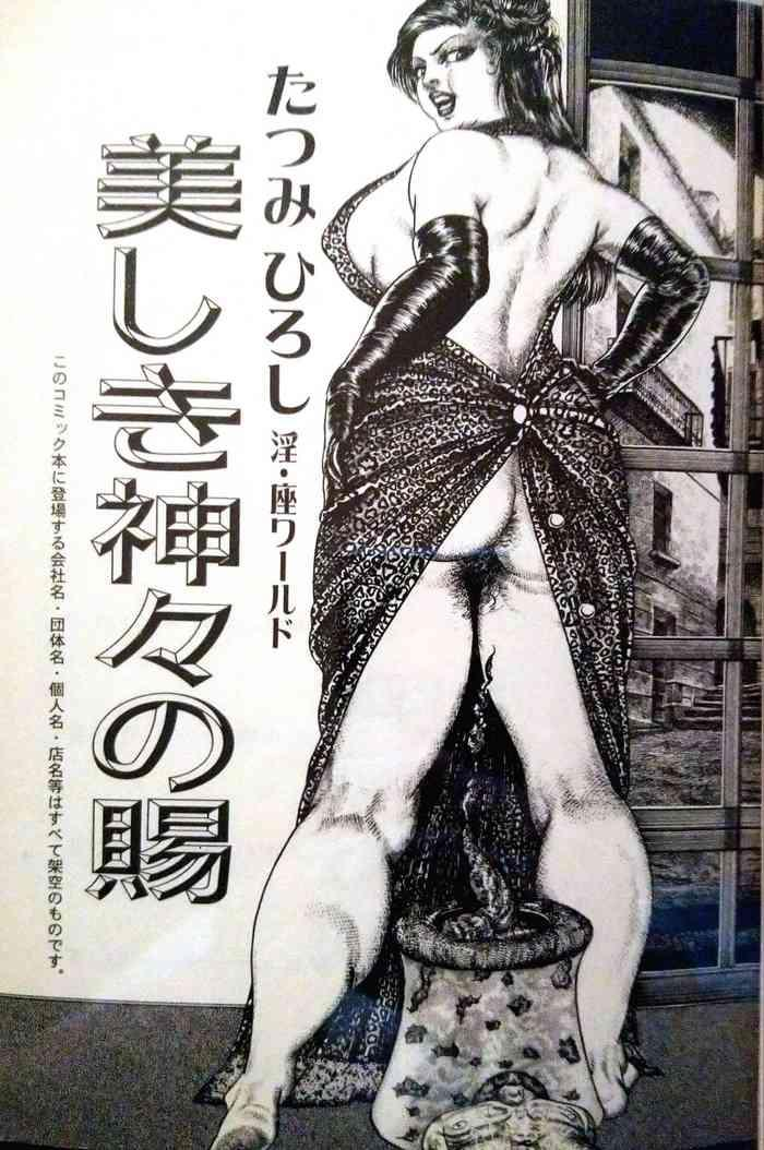 "Wanking Hiroshi Tatsumi Book 2 - Chapitre 1 - ""Group Of Merciless"" Flexible"