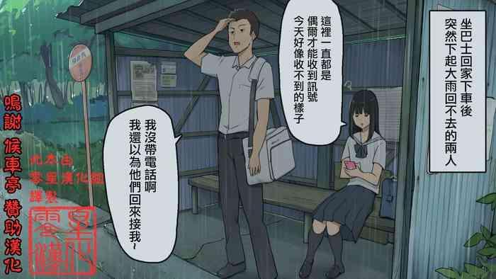 Sotsugyou no Hi made Mainichi Bus-tei de Kouhai Joshi to Sex suru Hanashi