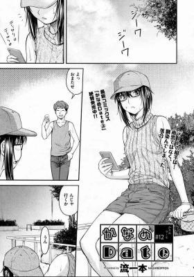 Kaname Date #12