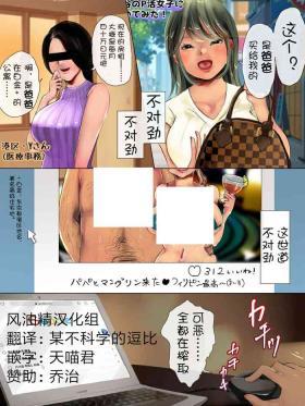 Daikirai na Papakatsu Joshi no Mitsugi Dorei ni Ochimashita Zenpen