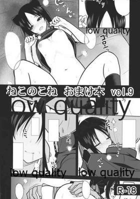Nekonokone Omakebon Vol. 9