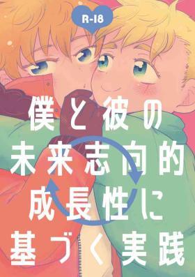 Boku to Kare no Mirai Shikou-teki Seichousei ni Motozuku Jissen