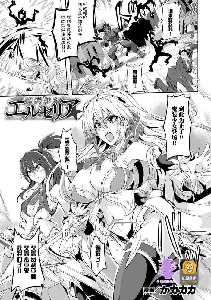 魔装少女エルセリア【単話】
