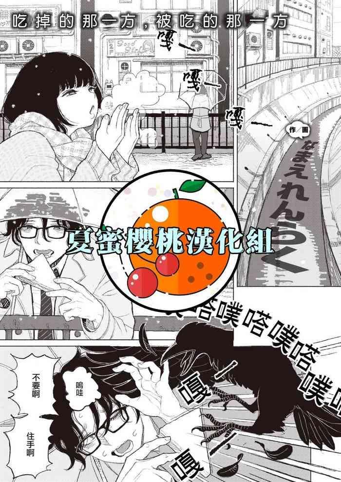 Migiwa ni Yoru Hito