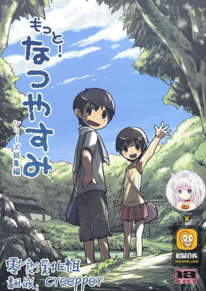 Motto! Natsuyasumi Series Soushuuhen