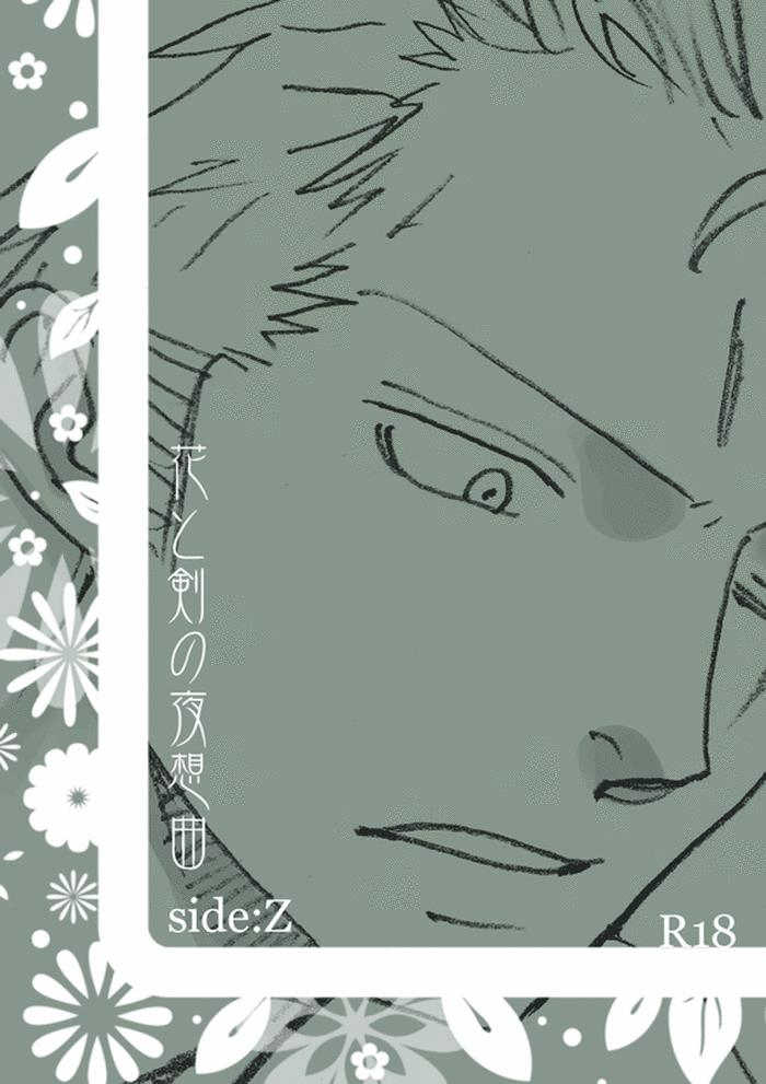Hana to Ken no Yasoukyoku * Side: Z