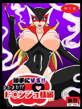 Katteni VS!! Matamata!? Doronjo-sama Hen