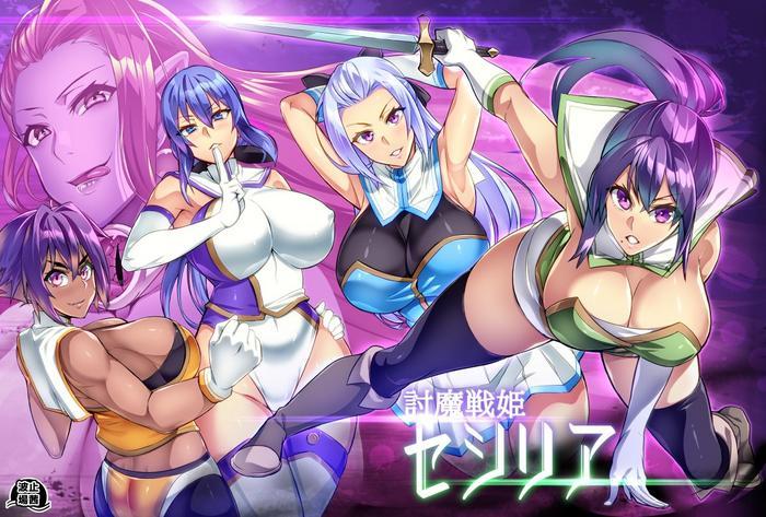 Touma Senki Cecilia 7-10(Chinese)