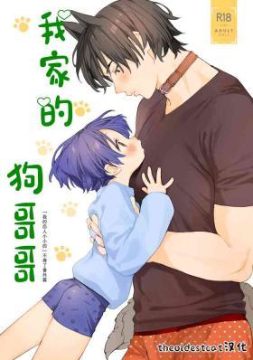 Wagaya no Wanko Nii-chan 1 | 我家的狗哥哥 1