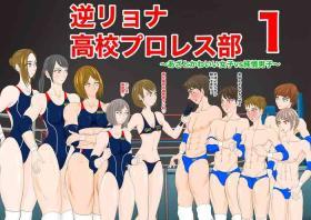 Gyaku Ryona Koukou Pro Wres-bu 1