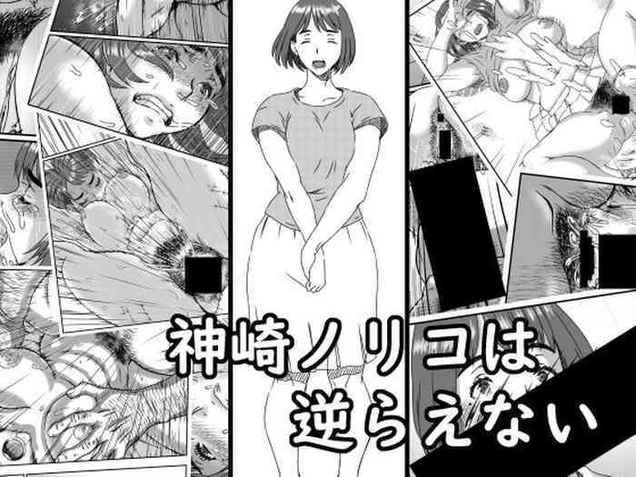 Kanzaki Noriko wa Sakaraenai Ch. 1-2