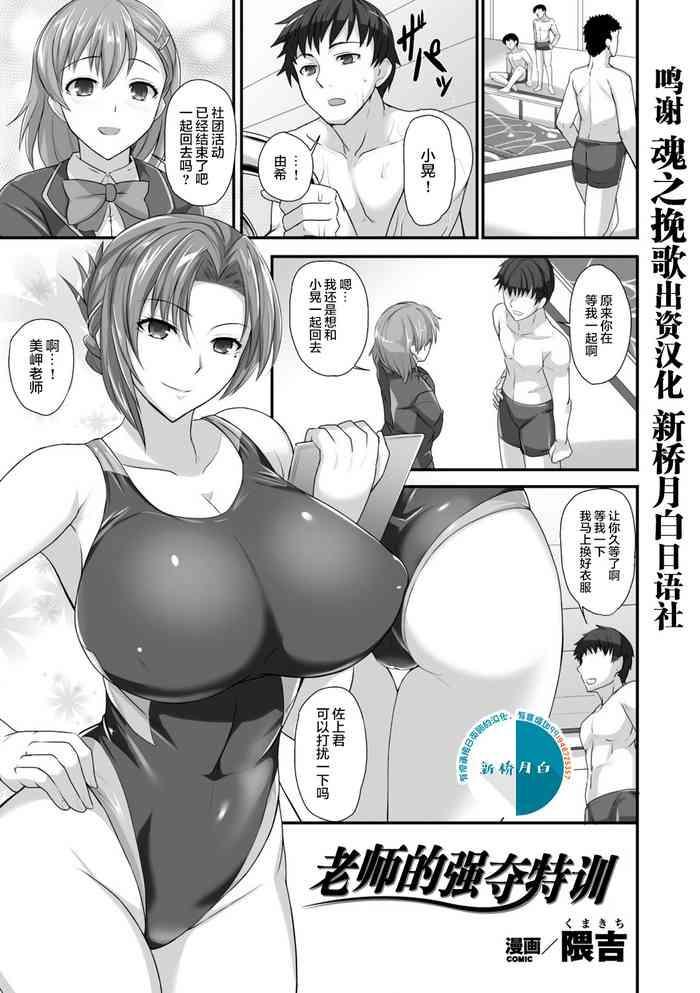 Sensei to Ubaware Tokkun
