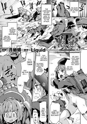 Kuroinu IITHE COMIC Ch. 4
