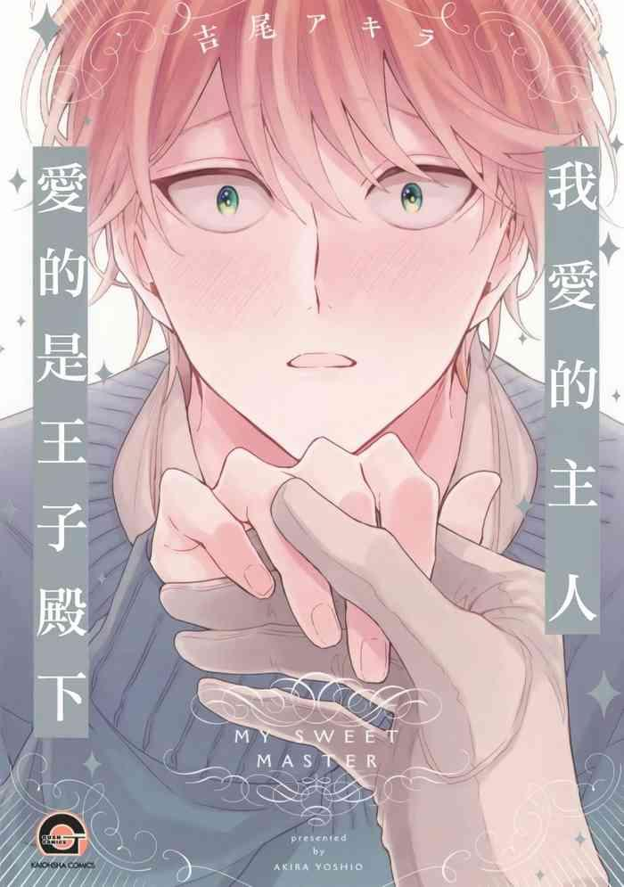 Goshujin-sama wa Ouji ga Osuki | 我爱的主人 爱的是王子殿下