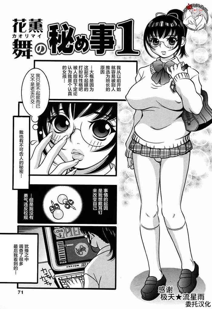 花薫舞の秘め事1-2