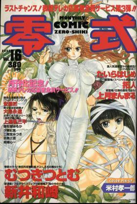 COMIC Zero Shiki 2000 Vol. 16