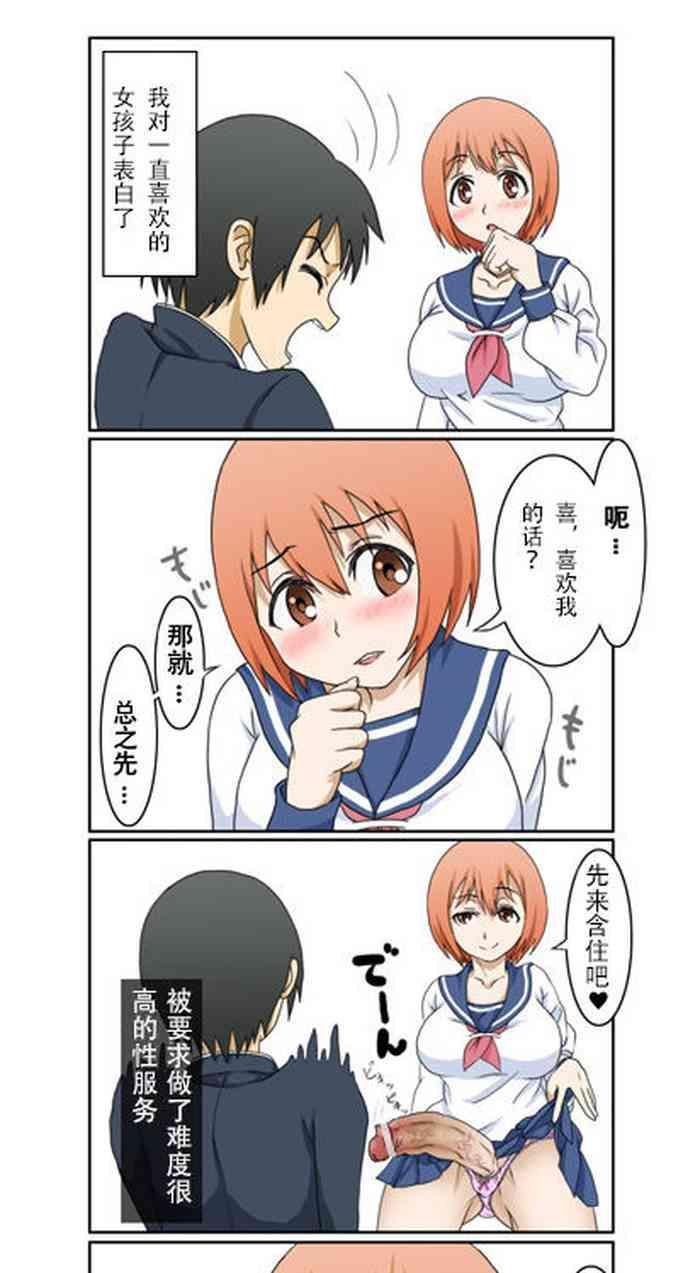 Suki na Anoko wa...